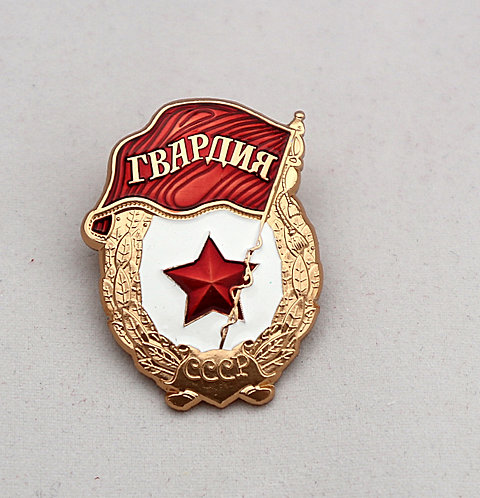 Badge Guard  sample 1942 of USSR WWII copy Знак Гвардия СССР