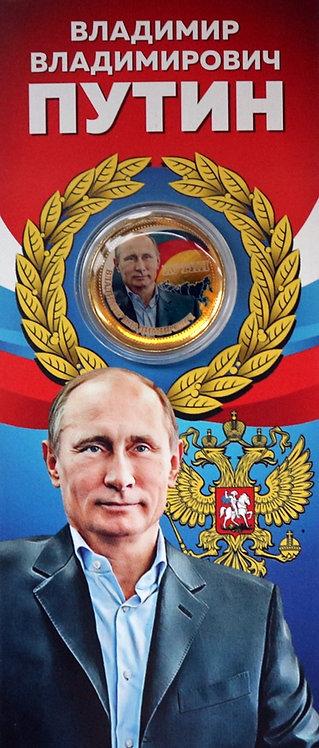 SOUVENIR COIN 10 RUBLES BEAM - RUSSIAN RULERS: VLADIMIR PUTIN 3D