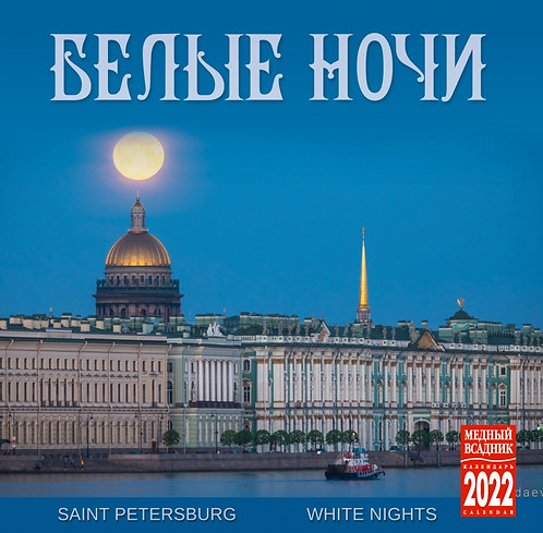 2022 WALL CALENDAR SAINT PETERSBURG RUSSIAN WHITE NIGHTS BEST GIFT