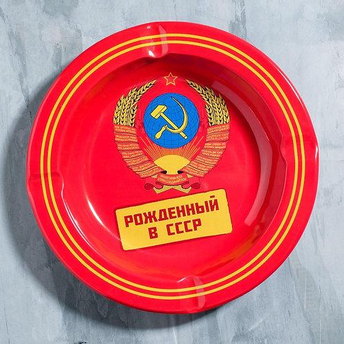 "Ashtray ""Born in the USSR"", 13 cm."