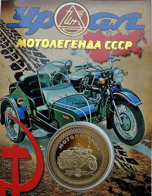 COIN TOKEN LEGENDARY MULTIPLE MOTORCYCLE URAL USSR