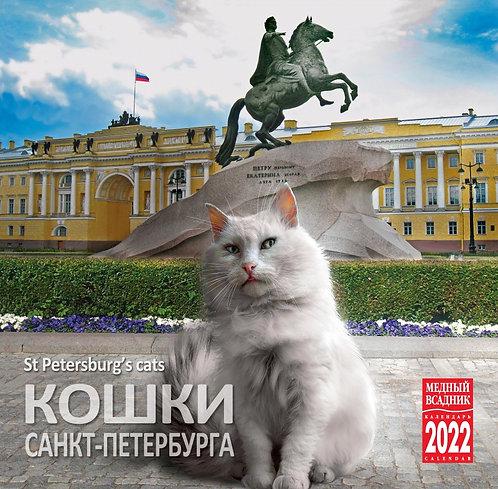 2022 Russian Wall Calendar Saint Petersburg cats Best Gift