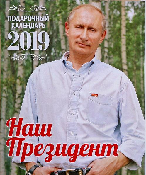 Vladimir Putin Calendar 2019 our President of Russia