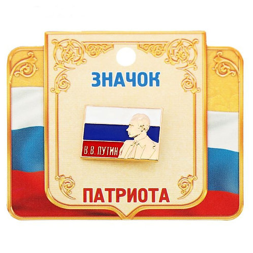 BADGE Icon medal Vladimir Putin Russian flag Pin Russia Значок патриота Путин