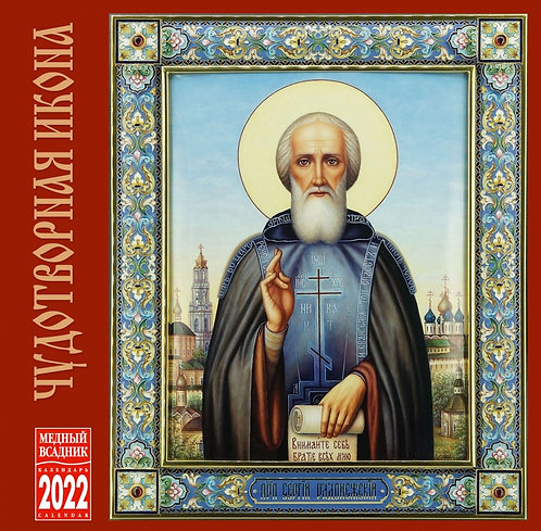 2022 ORTHODOX WALL CALENDAR THE MIRACULOUS ICON BEST GIFT
