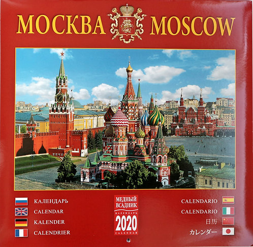 2020 CALENDAR MOSCOW IN RUSSIA WALL CALENDAR 2020 8 LANGUAGES FREE SHIPPING