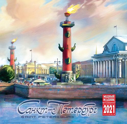 2021 تقويم جداري سانت بيترسبيرج رسومات حديثة ، وطلاء