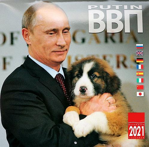 Vladimir Putin 2021 Calendar Wall Calendar Original 8 languages with a dog