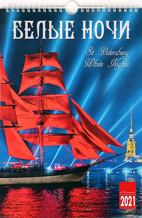 "2021 ""ST. PETERSBURG, "" WHITE NIGHTS "" RUSSIAN WALL CALENDAR"