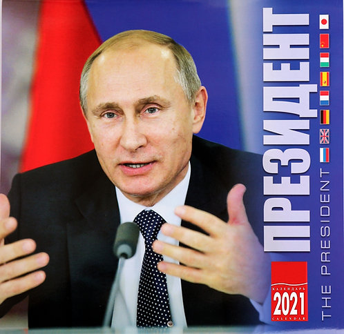 "Vladimir Putin 2021 wall Calendar ""The President"" 8 languages"