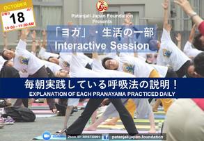 Yoga As Life Style(呼吸法)2020年10月インタラクティブセッション