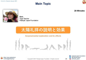 Yoga As Life Style(太陽礼拝)2021年1月インタラクティブセッション