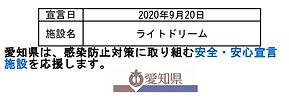 コロナ愛知県.jpg