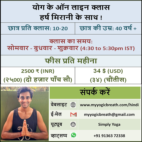 Hindi Yoga Class flyer august 2021.png