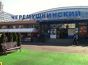 Маркетинговые исследования для рынка Черемушкинский