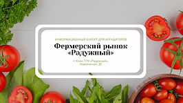 """Новый фермерский рынок """"Радужный"""" город Клин"""