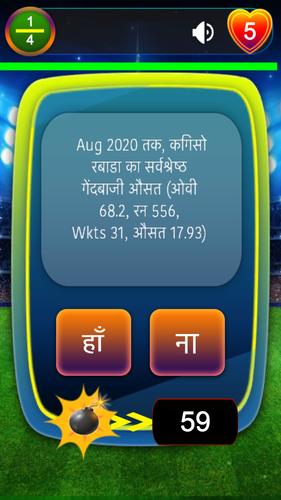 IPL T20 Cricket Quiz Game Questions