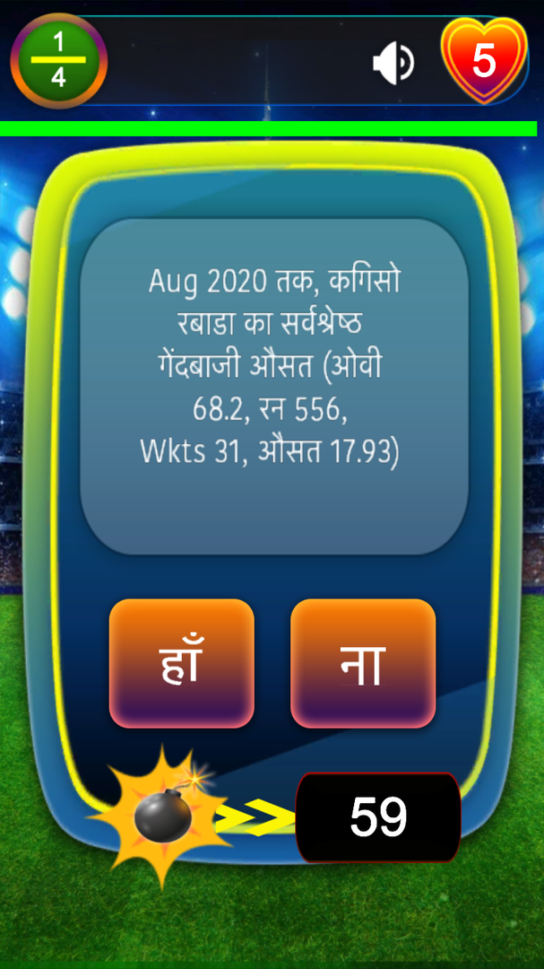 IPL T20 Cricket Quiz Game Questions
