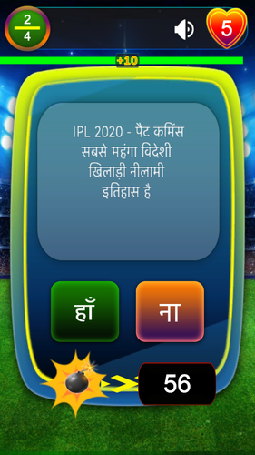 IPL T20 Cricket Quiz Game Questions in H