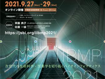 「IIBMP2021」のワークショップで座長を務めました / IIBMP workshop by Maeda and Sugimoto