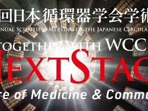 遠山先生が日本循環器学会で発表されました/Dr. Toyama's oral presentations in the Japanese Circulation Society