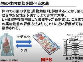 腸肝連結型MPSに関する動画を公開しました/Youtube update: Enterohepatic connection MPS