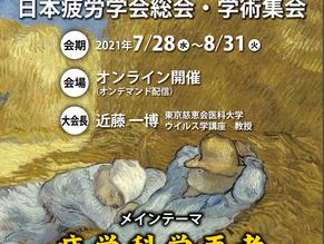 日本疲労学会総会で発表を行いました/Oral presentation at the General Meeting of the Japanese Fatigue Society