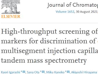 高速メタボローム測定の方法「Journal of Chromatography A」に掲載されました / High throughput metabolomics was published