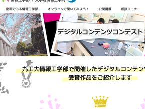 前田先生が九州工業大学デジタルコンテンツコンテストで優秀賞/Maeda won the Excellence Award at the Digital Content Contest