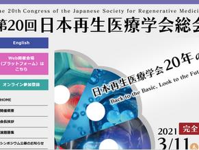 酒井先生・西川先生・荒川先生が日本再生医療学会に参加されました/Oral presentations at the Congress of Regenerative Medicine
