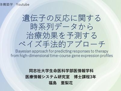 時系列データの解析手法に関する動画を公開しました/Video about analysis method of time series data