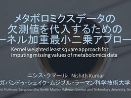 メタボロミクスデータの欠損値の代入方法に関する動画を公開しました/Video on imputing missing values in metabolomics data