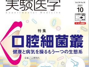 """酒井先生の企画「真の生理学性に挑む organ-on-a-chip」が「実験医学」に掲載/Dr. Sakai's project """"organ-on-a-chip"""" will be published"""