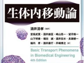"""酒井先生が翻訳を担当された「生体内移動論」が出版/""""Basic Transport Phenomena in Biomedical Engineering 4th Edition"""""""