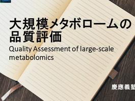 大規模メタボロームの品質評価に関する動画を公開しました/Video on quality assessment of large-scale metabolomics