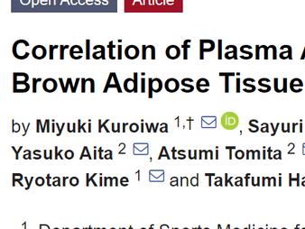 血漿アミノ酸濃度と褐色脂肪組織密度の相関についての論文が掲載されました / Plasma amino acid correlated with brown adipose tissue