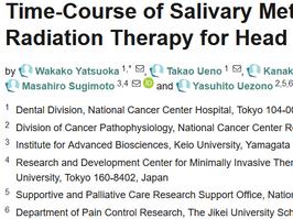 頭頸部がんの唾液メタボロミクスプロファイルに関する論文が掲載されました/Salivary Metabolomic Profiles for Head and Neck Cancer