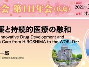 荒川先生が日本薬学会で発表・座長をされました/Dr. Arakawa participated in the Pharmaceutical Society of Japan