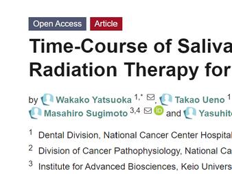 頭頸部がんの唾液メタボロミクスプロファイルに関する論文が掲載されました / Salivary Metabolomic Profiles for Head and Neck Cancer