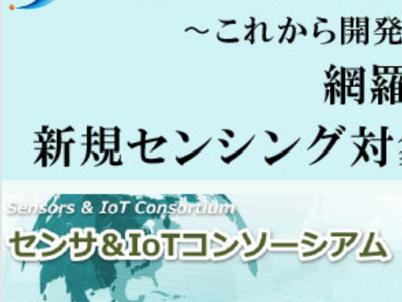「センサ&IoTコンソーシアム」主催のセミナーで講演を行いました/Seminar by Sensor & IoT Consortium