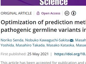 乳がんのリスク遺伝子に関する研究が論文に掲載されました/Breast cancer risk genes in a Japanese cohort