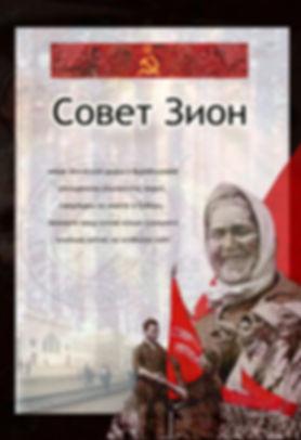 russian-poster-1.jpg