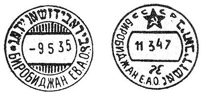 Jewish Autonomous Region postmark