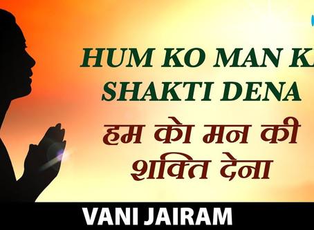 Hum Ko Man Ki Shakti Dena – हम को मन की शक्ति देना