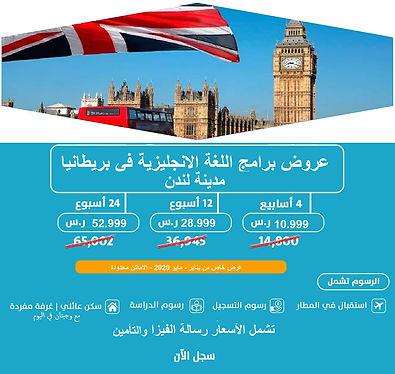 study english in the uk.jpeg