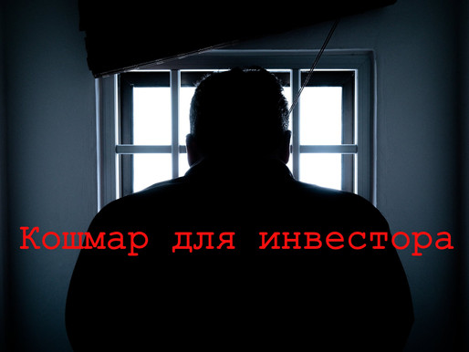 Российский инвестор незаконно содержится в СИЗО Бишкека второй год