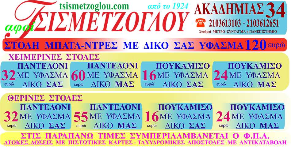 ΔΙΑΦΗΜΙΣΗ  ΑΣΤΥΝΑΚΑΔΗΜΙΑΣ  ΙΝΤΕΡΝΕΤ 2020