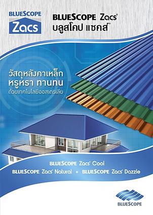product_brochure_bluescope_zac_Page_1.pn