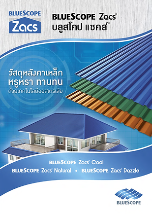 product_brochure_bluescope_zac_Page_1.pn