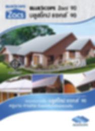 Brochure BLUESCOPE-Zacs-90_Page_1.jpg